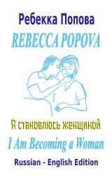 Я становлюсь женщиной. I Am Becoming a Woman